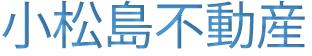 小松島不動産